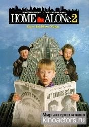Один дома 2: Затерянный в Нью-Йорке/Home Alone 2: Lost in New York