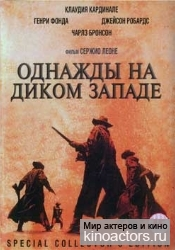 Однажды на Диком Западе/Once upon a time in the West
