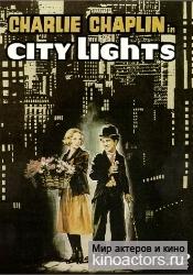 Огни большого города/City Lights