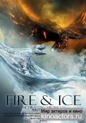 Огонь и Лед: Хроники драконов/Fire  Ice: The Dragon Chronicles