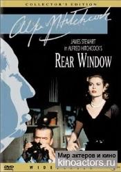 Окно во двор/Rear Window