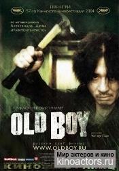 Олдбой/Oldboy