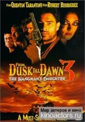 От заката до рассвета 3: Дочь палача/From Dusk Till Dawn 3: The Hangman`s Daughter