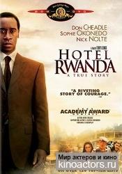 Отель Руанда/Hotel Rwanda