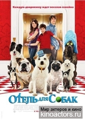 Отель для собак/Hotel for Dogs