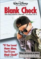 Открытый чек/Blank Check