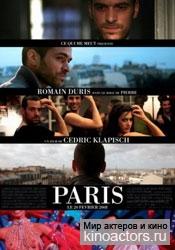 Париж/Paris