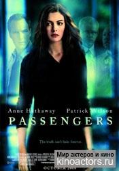 Пассажиры/Passengers