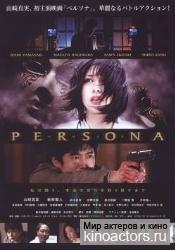 Персона/Persona
