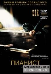 Пианист/The Pianist