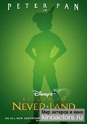 Питер Пен 2: Возвращение в Неверлэнд/Return to Never Land