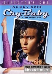 Плакса/Cry-Baby