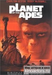 Планета Обезьян/Planet of the Apes