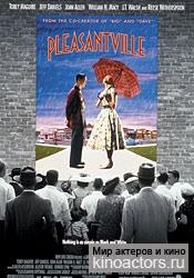 Плезантвиль/Pleasantville