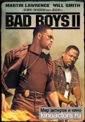 Плохие парни 2/Bad Boys 2