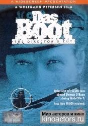 Подводная лодка/Das Boot
