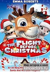 Полет перед Рождеством/The Flight Before Christmas
