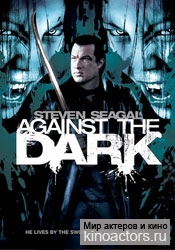 Последняя надежда человечества/Against the Dark