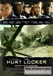 Повелитель бури/The Hurt Locker