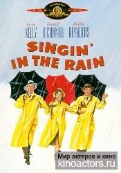 Поющие под дождем/Singin` in the Rain