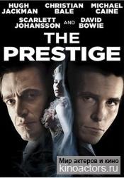 Престиж/The Prestige