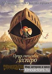 Приключения Десперо/The Tale of Despereaux