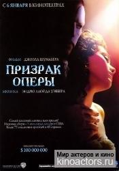 Призрак оперы/Phantom of the Opera, The