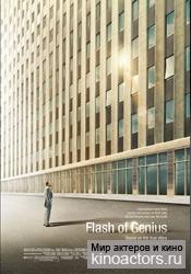 Проблеск гениальности/Flash of Genius
