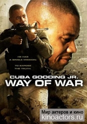 Путь войны/The Way of War