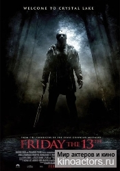 Пятница 13-е/Friday the 13th