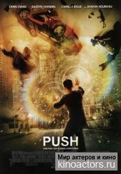 Пятое измерение/Push