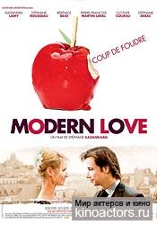 Реальная любовь 2/Modern Love