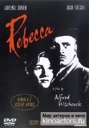 Ребекка/Rebecca