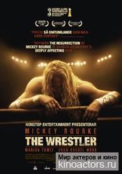 Рестлер/The Wrestler