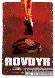 Резня/Rovdyr
