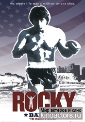 Рокки/Rocky