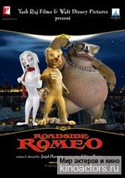 Ромео с обочины/Roadside Romeo