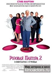 Розовая пантера 2/The Pink Panther 2