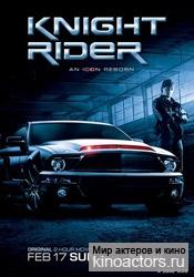 Рыцарь дорог/Knight Rider