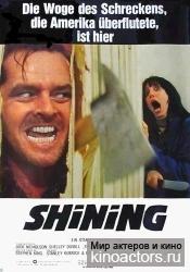 Сияние/Shining, The