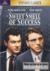 Сладкий запах успеха/Sweet Smell of Success