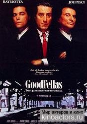 Славные парни/Goodfellas