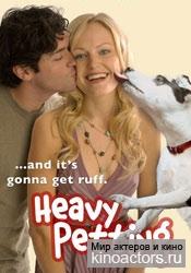 Собачья любовь/Heavy Petting