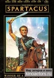 Спартак/Spartacus