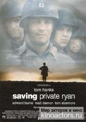 Спасти рядового Райана/Saving Private Ryan