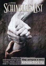 Список Шиндлера/Schindler`s List