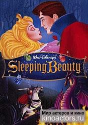 Спящая красавица/Sleeping Beauty