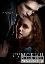 Сумерки/Twilight