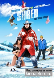 Супербордеры/Shred