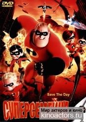Суперсемейка/Incredibles, The